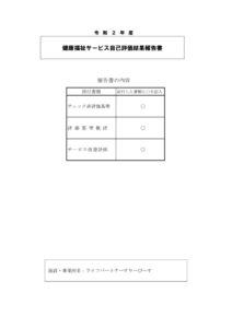 03結果報告書様式のサムネイル