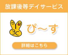 放課後等デイサービスぴ〜す